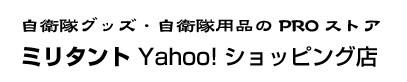 Militant(ミリタント)Yahoo!ショッピング店