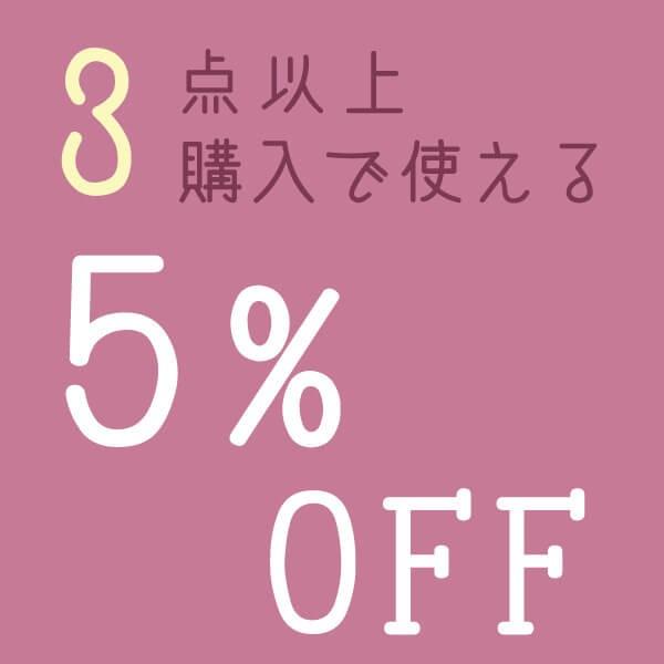 ベビー服&子供服 3点以上で使える5%OFFクーポン