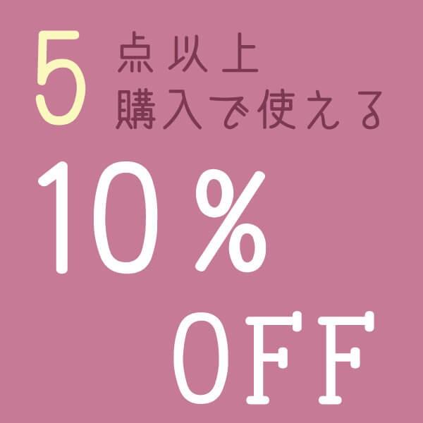 ベビー服&子供服 5点以上で使える10%OFFクーポン