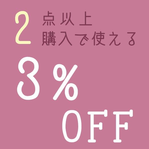 ベビー服&子供服 2点以上で使える3%OFFクーポン