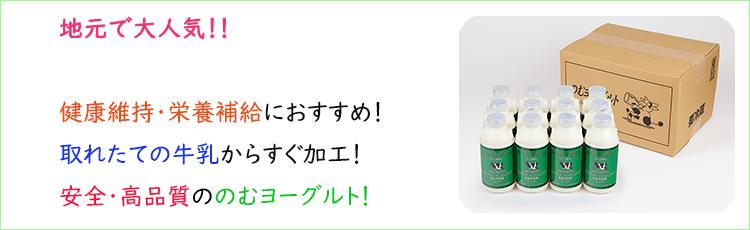 健康維持・栄養補給にお勧め! とれたての牛乳からすぐ加工! 安全・高品質の飲むヨーグルト!