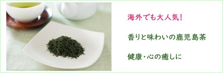 香りと深い味わいの鹿児島茶 健康・心の癒しに 是非、ご賞味ください