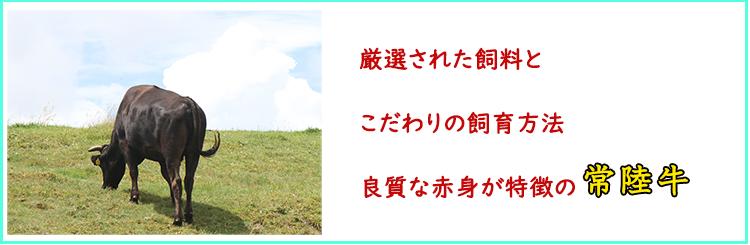 厳選された飼料とこだわりの飼育方法 良質な赤身が特徴の常陸牛