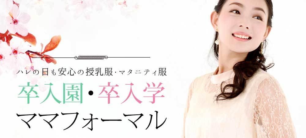 cee8e28257e1f 特集 ミルクティーのママフォーマル 卒園・卒業・入学式・お宮参り ...