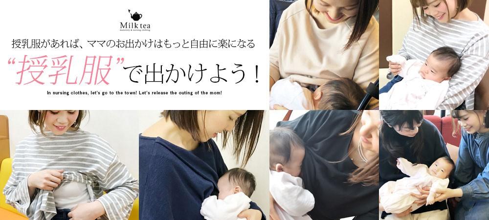 授乳服春のお出かけ応援企画!「授乳服ででかけよう!」授乳服を使った最新ママコーデ集!