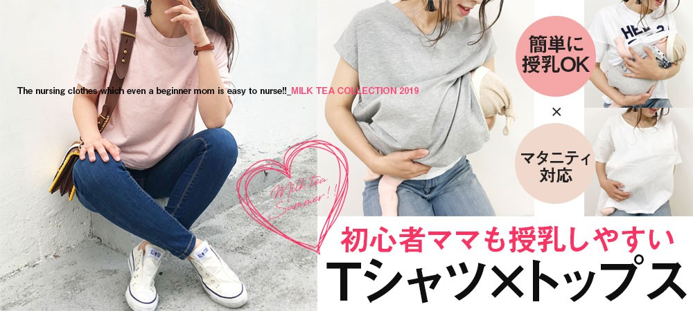 【特集】初心者ママも授乳しやすい Tシャツ×トップス<授乳&マタニティ対応>