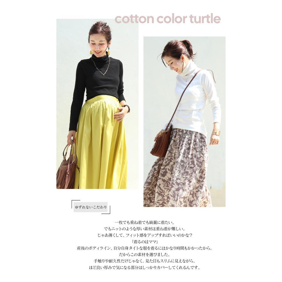 授乳服 人気  コットンカラータートル 1点までメール便可  安い タートル 授乳|milktea-mm|32