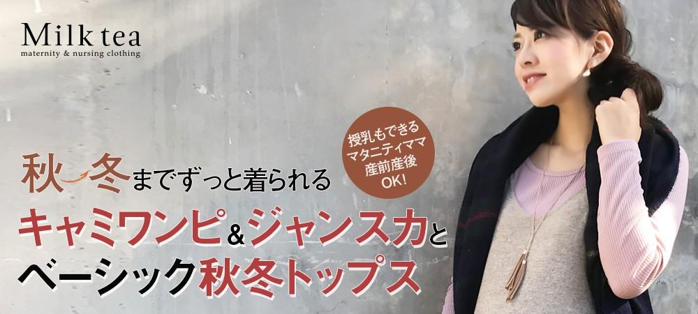 2018【授乳服・マタニティ服】賢く上手に着まわせる定番ベーシックコーデ