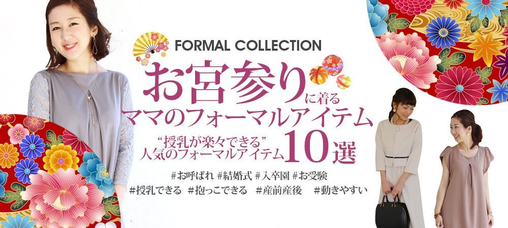 "Milktea ""お宮参り中も楽々授乳ができる""フォーマルアイテム10選"