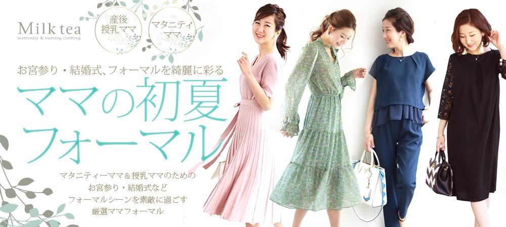【特集】ママの初夏フォーマル お宮参り・冠婚葬祭