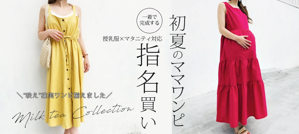 【特集】一着で完成する 初夏のママワンピ指名買い 本当に頼れる7つの素敵ワンピース<授乳&マタニティ対応>