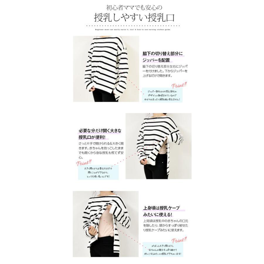 授乳服 マタニティ 新色追加 レイチェルふんわり裏毛ボーダーTシャツ【6021103】 ジッパータイプの授乳口 妊婦服 授乳ケープみたいに使える 安い|milktea-mm|26