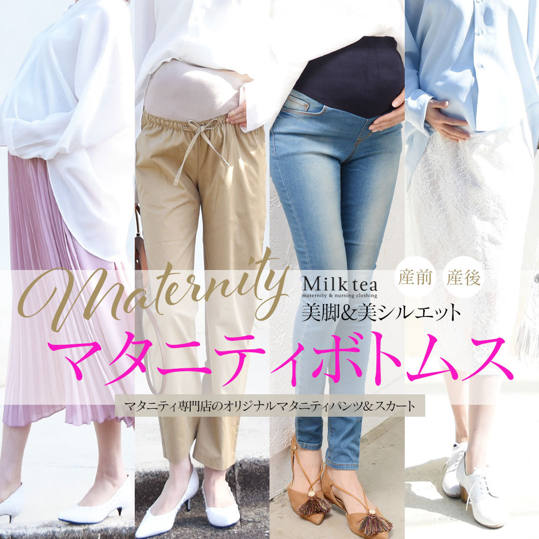 【特集】マタニティボトムス特集 スカート&パンツ