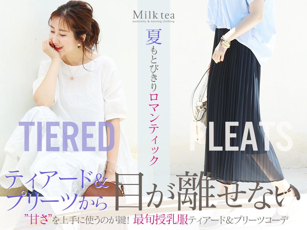 【特集】ティアード&プリーツ