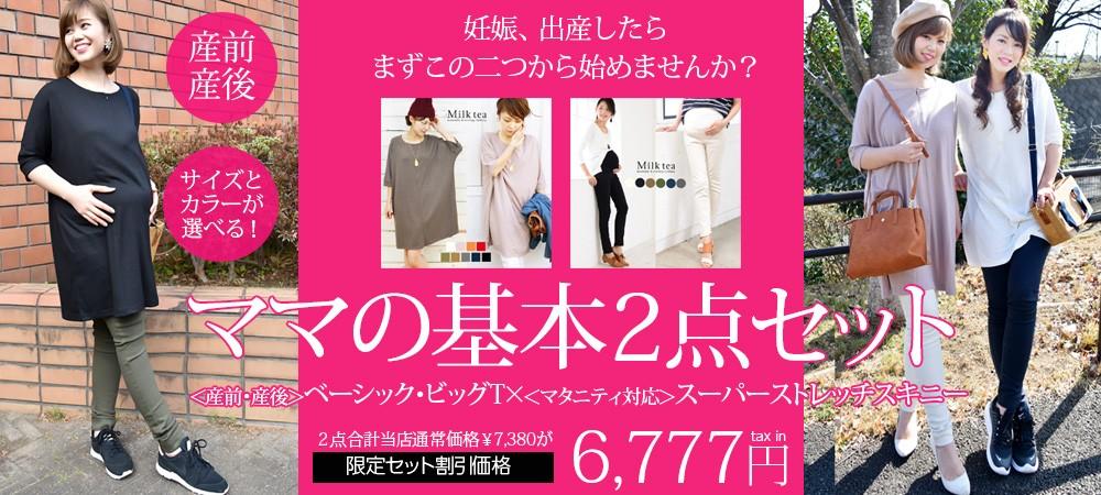 マタニティ 授乳服 ママの基本2点セット ベーシックビッグT スーパーストレッチスキニー2点セット