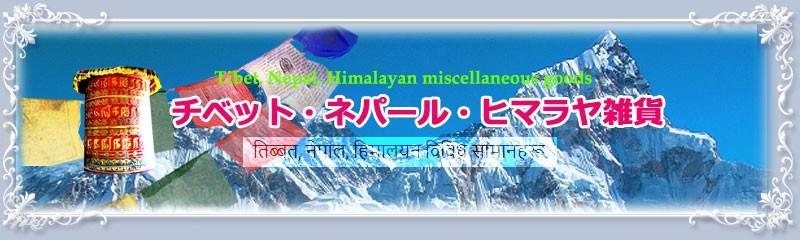 ネパール・チベット・ヒマラヤ雑貨