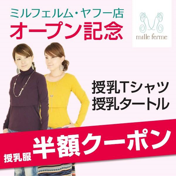 オープン記念・授乳服半額クーポン!