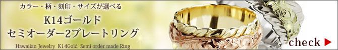 ハワイアンジュエリー 結婚指輪 オーダーメイドリング