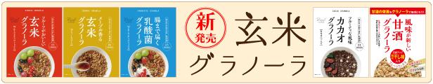 玄米グラノーラシリーズ