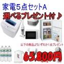 家電セット5A