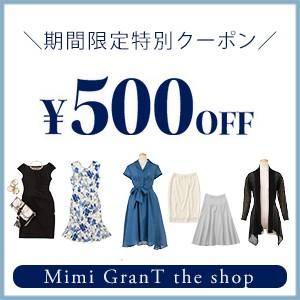 Mimi GranTで使える500円OFFクーポン