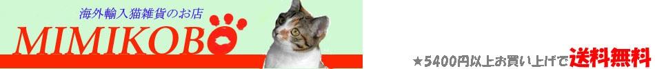 かわいい猫雑貨に動物雑貨が満載♪
