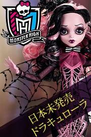 日本未発売 モンスターハイ Monster High ドラキュローラ(Draculaura)アメリカ限定版