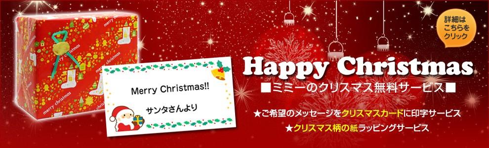 クリスマス無料イベント