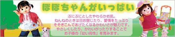 ぽぽちゃんコーナー