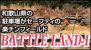 和歌山バトルランド-1
