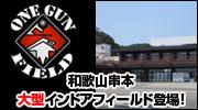 ONE GUN FIELD