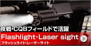 フラッシュライト・レーザーサイト