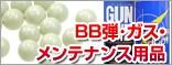 BB弾・ガス・メンテナンス用品