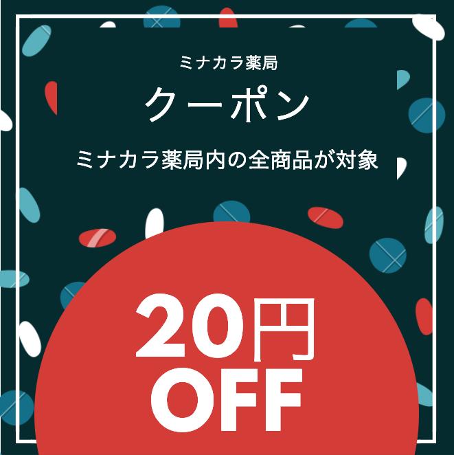 2個以上の注文で20円オフ