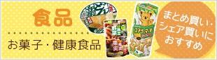 食品 お菓子・健康食品 まとめ買い・シェア買いにおすすめ