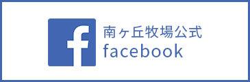 南ヶ丘牧場公式Facebook