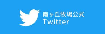 南ヶ丘牧場公式Twitter