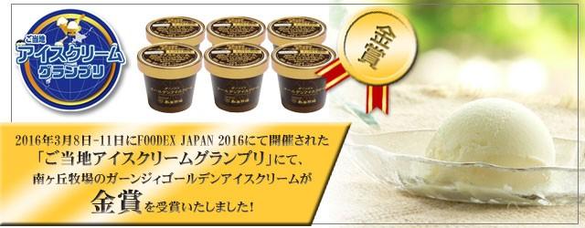 ご当地アイスクリームグランプリにて金賞受賞いたしました!