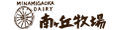 南ヶ丘牧場 Yahoo!店 ロゴ
