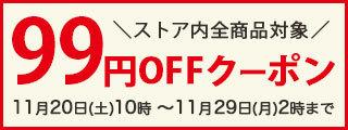 99円割引クーポン