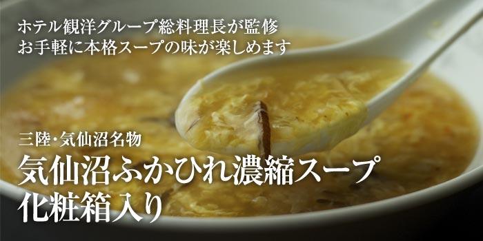 三陸・気仙沼名物 気仙沼ふかひれ濃縮スープ 化粧箱入り