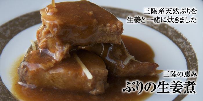 三陸の恵み ぶりの生姜煮