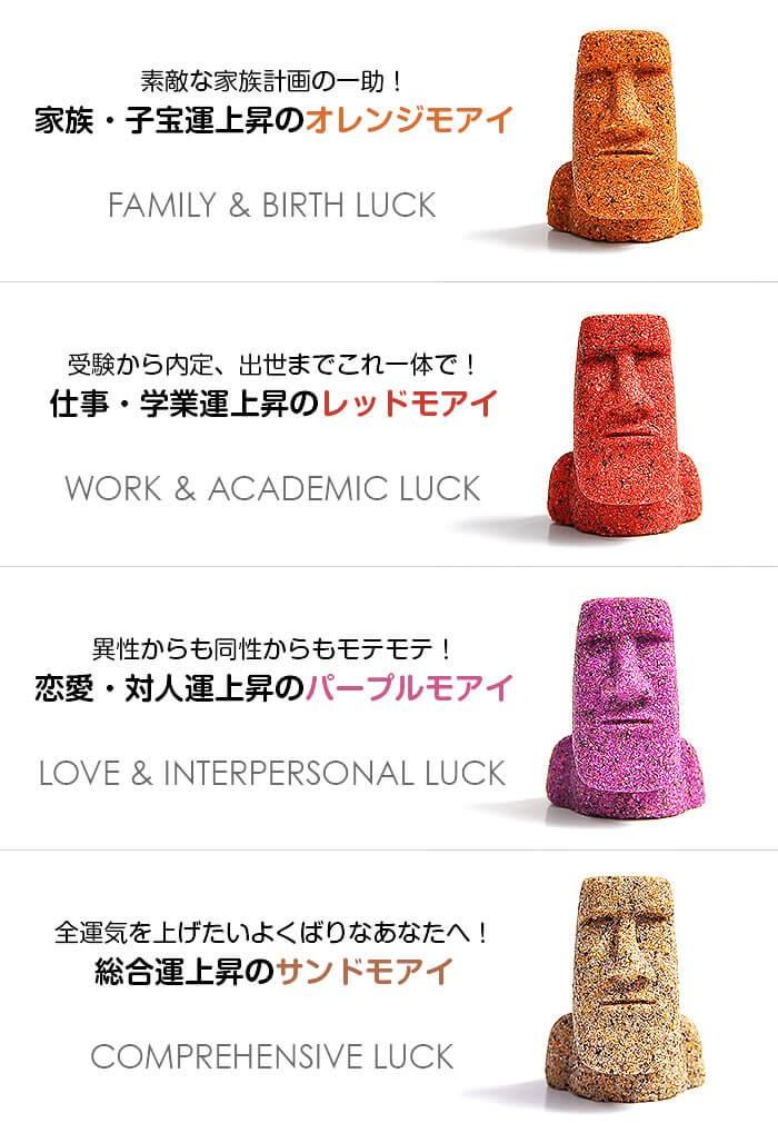 7色のモアイ像があなたの運気を上昇_画像(2)