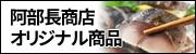 【阿部長商店】オリジナル商品