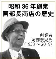 阿部長商店の歴史