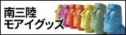 【南三陸】モアイグッズ