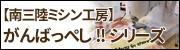 【南三陸ミシン工房】がんばっぺ