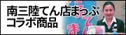 南三陸てん店(てん)まっぷコラ