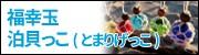 【南三陸】 泊貝っこ(とまりげ