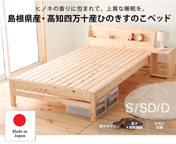 ひのきすのこベッド